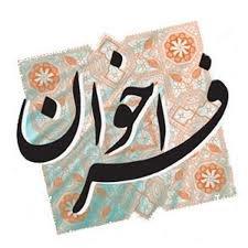 تهران  فراخوان واگذاری مرکز شهید حاج باقری