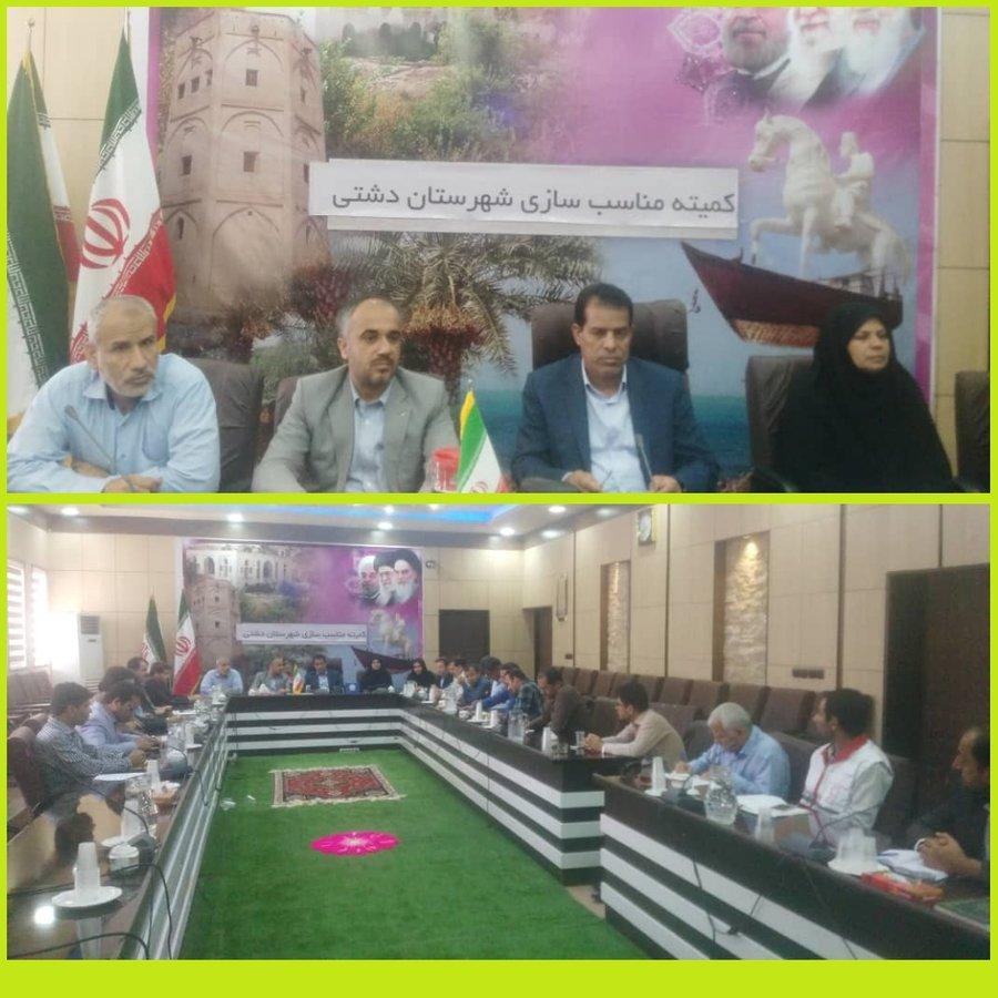 بوشهر |دشتی|کمیته مناسب سازی شهرستان دشتی برگزار شد
