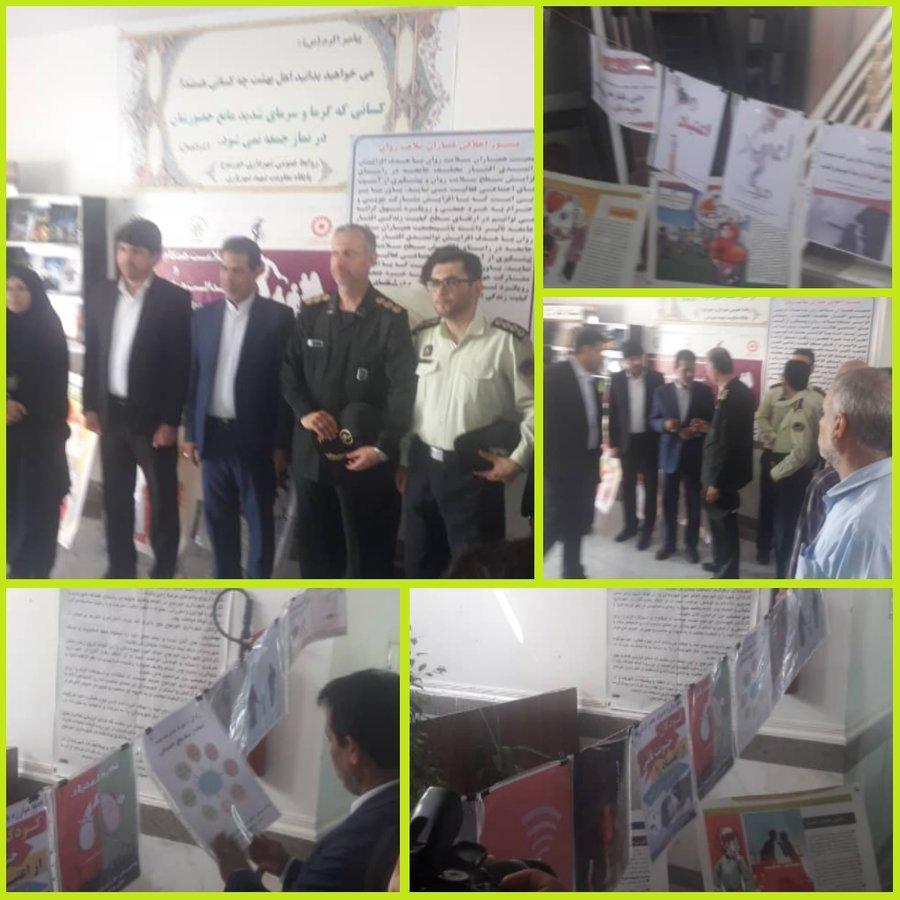بوشهر |دشتی| افتتاح نمایشگاه مبارزه با مواد مخدر در شهرستان دشتی