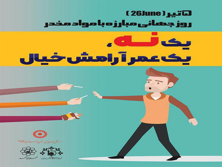 خراسان رضوی   یک نه ، یک عمر آرامش خیال