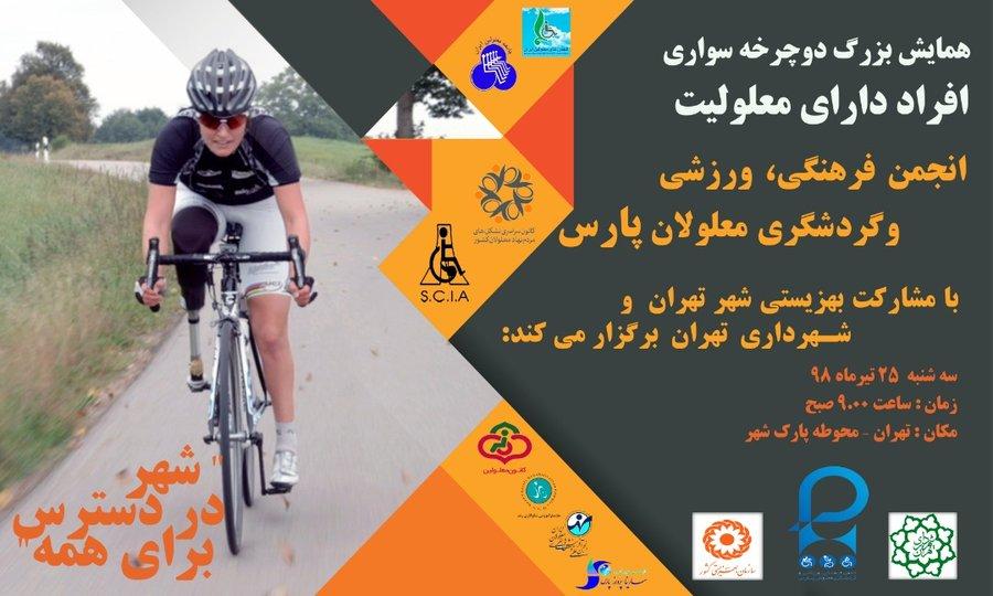تهران| مسابقه دوچرخه سواری ویژه افراد دارای معلولیت