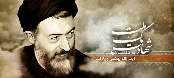اصفهان| هفتم تیر سالروز شهادت آیت الله  شهید دکتر بهشتی گرامی باد
