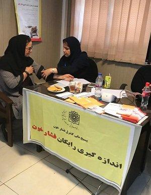 تهران  شمیرانات  همکاری شبکه بهداشت و درمان در راستای اجرای طرح کنترل فشار خون