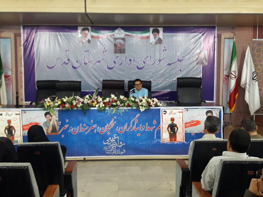 تهران|شهرستان قدس|برگزاری همایش پیشگیری از اعتیاد در بهزیستی شهرستان قدس