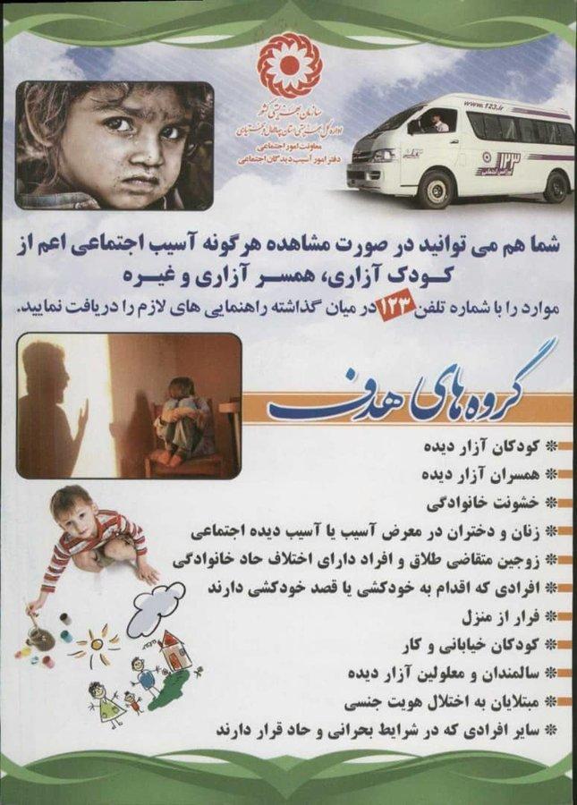 چهارمحال وبختیاری   راه اندازی هفتمین مرکز اورژانس اجتماعی چهارمحال وبختیاری در شهرستان سامان