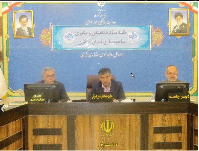 برگزاری اولین جلسه ستاد مناسب سازی استان مرکزی