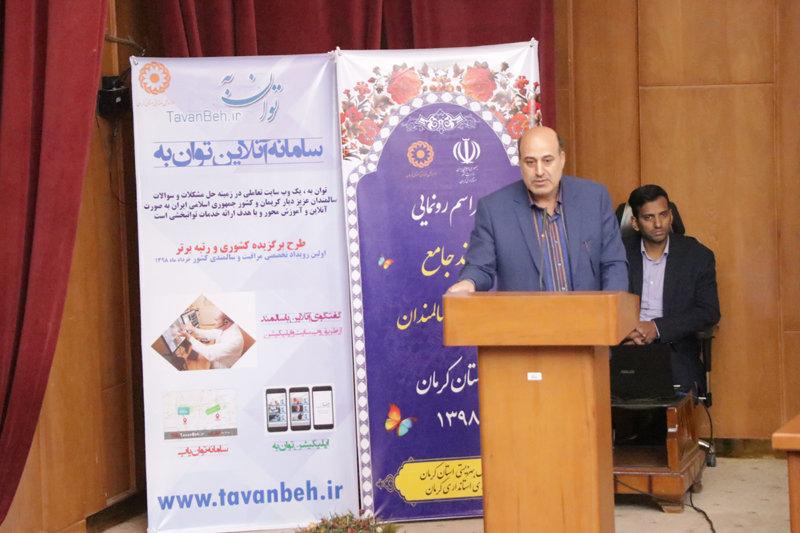 کرمان|رونمایی از سند جامع سالمندی و سامانه «توان به » در شورای اداری استان