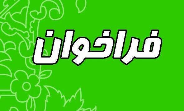 واگذاری فعالیت های مرکز غربالگری معتادین متجاهر و مرکز موضوع ماده 16