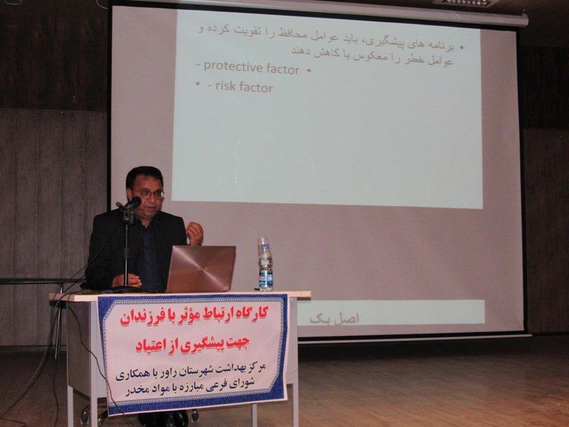 کرمان برگزاری همایش نقش خانواده در پرورش فرزندان در شهرستان راور