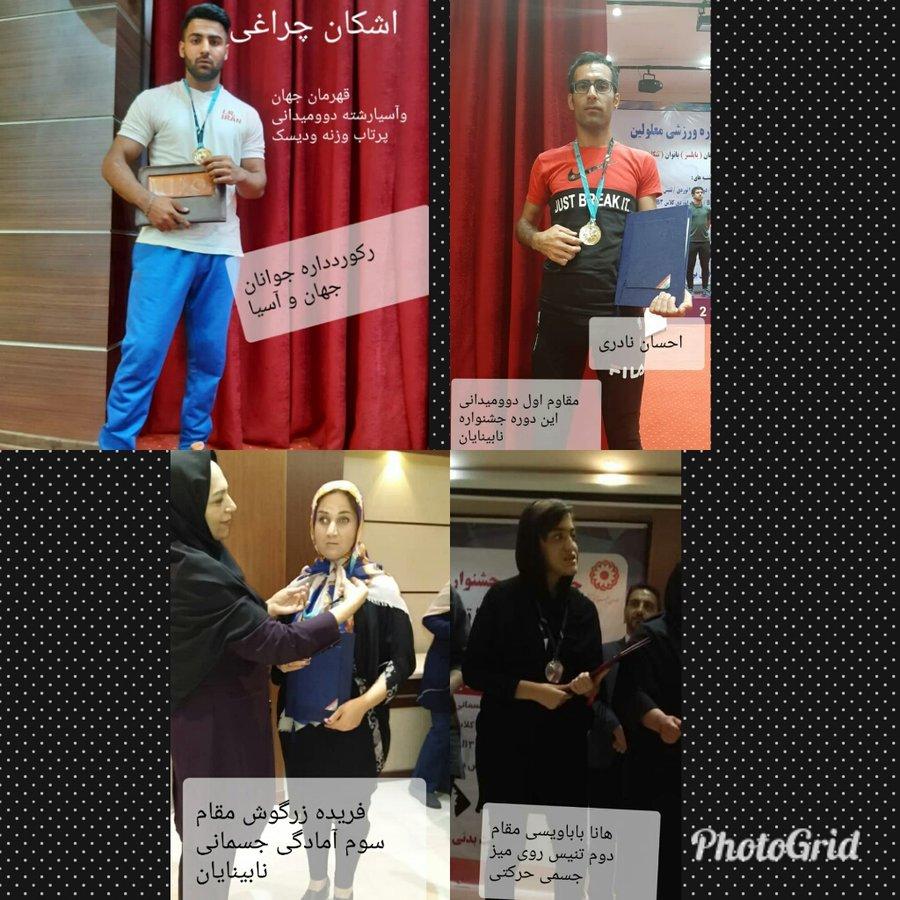 کرمانشاه|حضور موفق ورزشکاران معلول کرمانشاهی در جشنواره فرهنگی ورزشی معلولان
