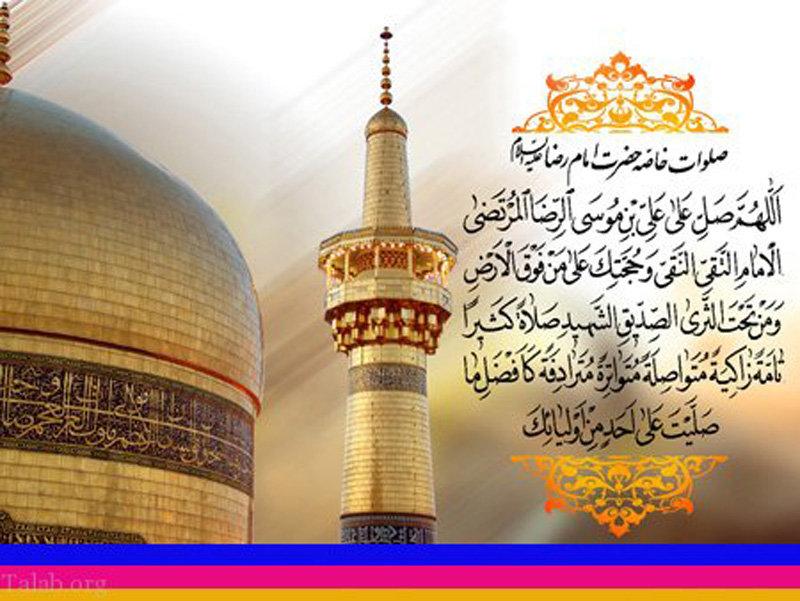 کرمان پیام تبریک مدیر کل بهزیستی استان کرمان به مناسبت ولادت امام رضا (ع)