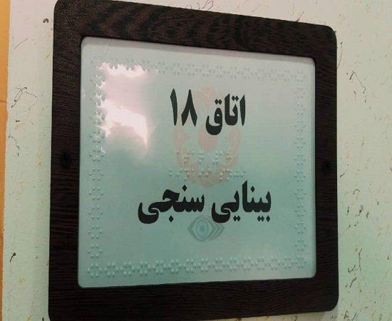 کردستان | مناسب سازی درب اتاقهای  بهزیستی سنندج بصورت بریل برای رفاه نابینایان برای اولین بار در سطح کشور کلید خورد