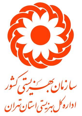 اطلاعیه سازمان بهزیستی استان تهران در خصوص آتش سوزی اخیر در اردوگاه شهید باهنر تهران