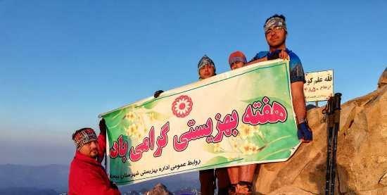 کردستان | صعود به قله علم کوه در گرامیداشت هفته بهزیستی