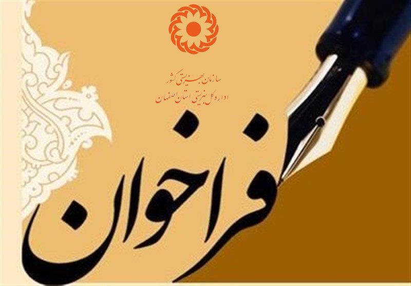 اصفهان  فراخوان واگذاری مرکز معتادین متجاهر موضوع ماده 16 قانون مبارزه با مواد مخدر