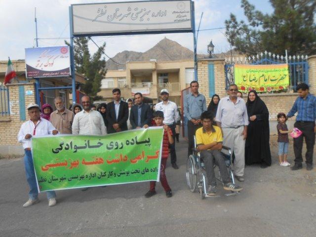 اصفهان  نطنز  برگزاری همایش پیاده روی خانوادگی معلولین ومدجویان درنطنز