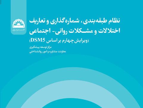 انتشار کتاب «نظام طبقهبندی، شمارهگذاری و تعارف اختلالات و مشکلات روانی_اجتماعی»