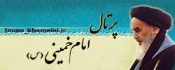 سایت امام خمینی