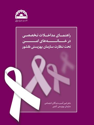 کتاب «راهنمای مداخلات تخصصی در خانههای امن تحت نظارت سازمان بهزیستی کشور»