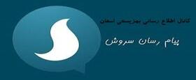 کانال اطلاع رسانی بهزیستی همدان در پیام رسان سروش