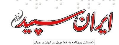 ایران سپید