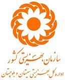 اطلاعات تماس اداره کل بهزیستی سیستان و بلوچستان
