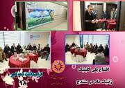 افتتاح اولین پلی کلینیک تخصصی ژنتیک در استان کردستان