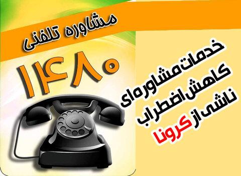 کلیپ خبری | معرفی خط تلفنی ۱۴۸۰ صدای مشاور برای مقابله با استرس های روانی بیماری کرونا