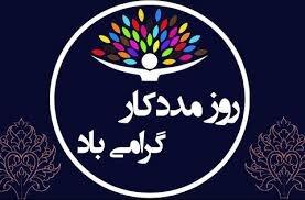 """پیام تبریک مدیرکل بهزیستی استان یزد بمناسبت ولادت حضرت علی (ع) و روز """" مددکار """""""