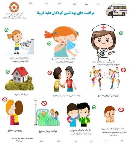 آموزش مراقبتهای بهداشتی کودکان در برابر بیماریهای واگیر دار و کرونا ویروس