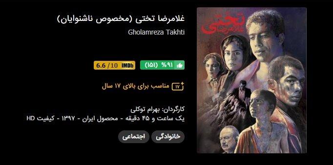 فیلم سینمایی غلامرضا تختی| مخصوص ناشنوایان