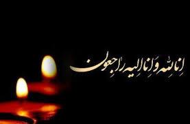 پیام تسلیت دکتر حسین نحوی نژاد در پی درگذشت همسر دکتر احمد آقایی