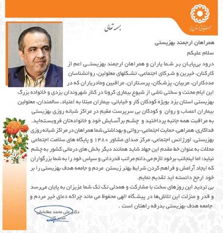 قدردانی و سپاس مدیرکل بهزیستی استان یزد از همراهان بهزیستی