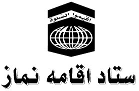 ستاد اقامه نماز بهزیستی استان