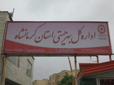 ارتباط با مسئولین بهزیستی استان کرمانشاه