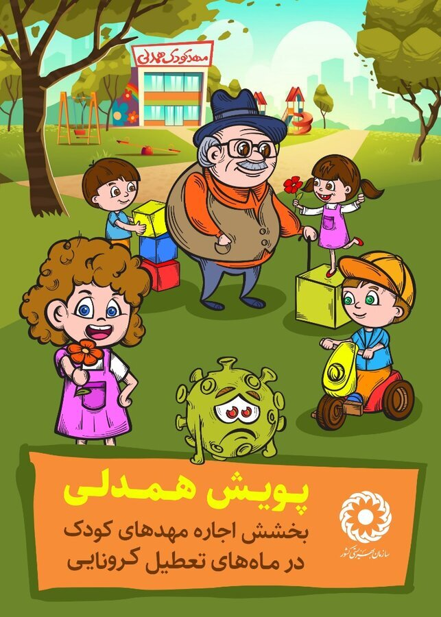 877 مهدکودک در سطح استان نیازمند همدلی