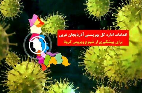 اقدامات اداره کل بهزیستی آذربایجان غربی برای پیشگیری از شیوع ویروس کرونا