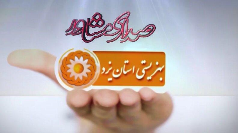کلیپ   صدای مشاور    مرکز مشاوره تلفنی ۱۴۸۰ بهزیستی استان یزد
