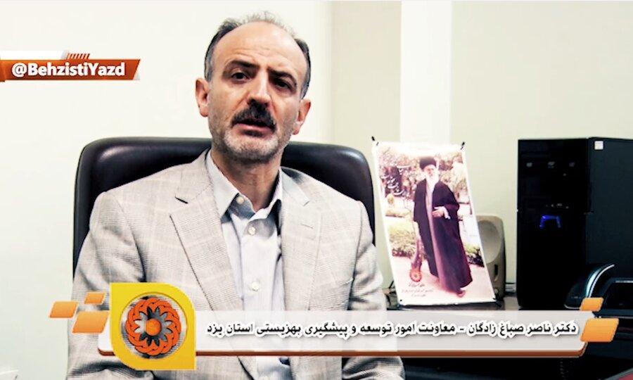 کلیپ   اقدامات معاونت پیشگیری بهزیستی استان یزد برای مقابله با کووید۱۹