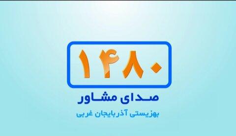 تیزر معرفی خط تلفن 1480 بهزیستی آذربایجان غربی در راستای کاهش استرس و اضطراب ناشی از ویروس کرونا