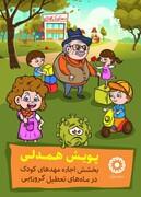 اجاره بهای ۲۴ مهدکودک استان چهارمحال و بختیاری بخشیده شد