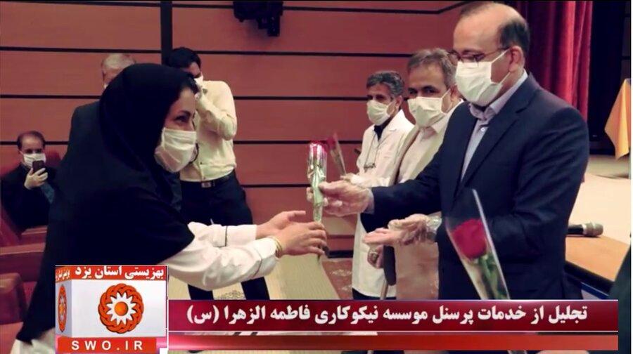 کلیپ | مراسم تجلیل ازمادریارانو پرسنل موسسه نیکوکاری فاطمه الزهرا (س) شهرستان تفت