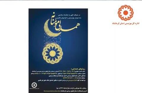 فیلم|رمضانی به یادماندنی با کمک به مددجویان بهزیستی استان کرمانشاه