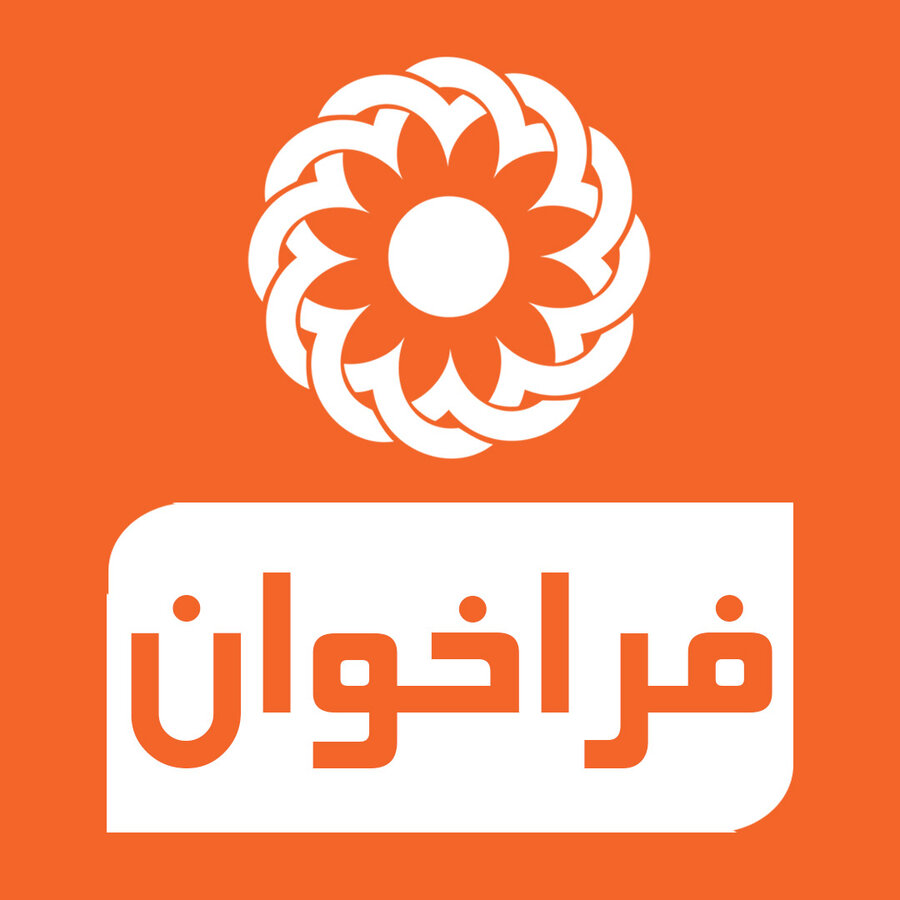 فراخوان ماده ۲۸ بهزیستی استان تهران اعلام شد