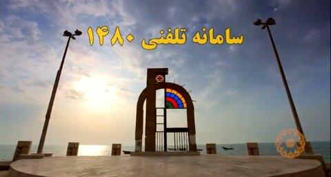 ببینید/معرفی سامانه تلفنی 1480