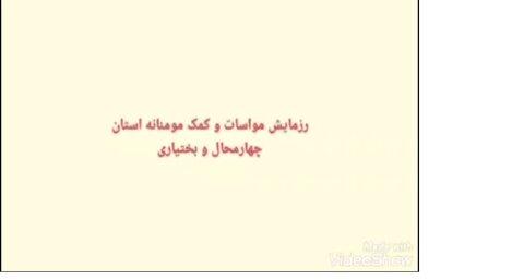 فیلم | رزمایش مواسات و کمک مومنانه در استان چهارمحال و بختیاری برگزار شد