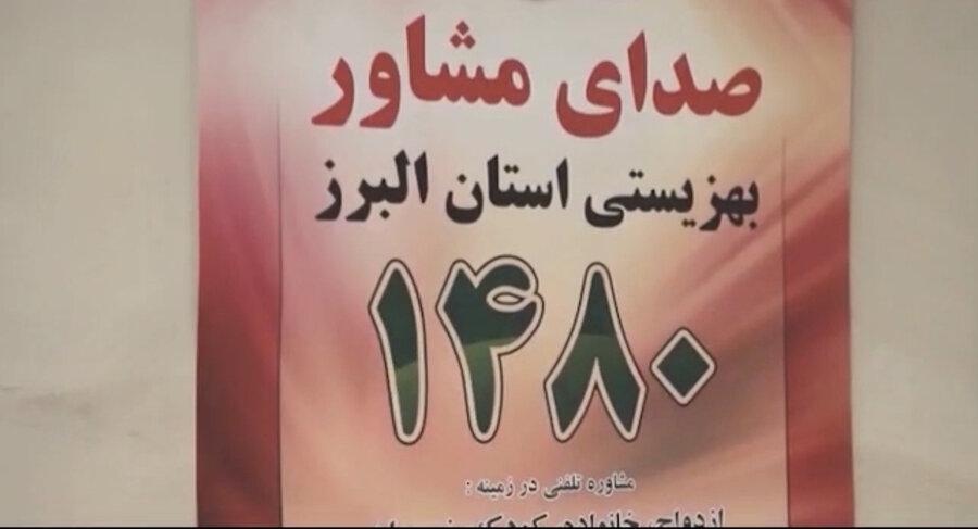 کلیپ معرفی خدمات مشاوره ای بهزیستی استان البرز