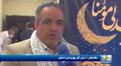 کلیپ | گزارش خبری سیمای مرکز یزد از اجرای پویش همدلی مومنانه در بهزیستی یزد و زارچ