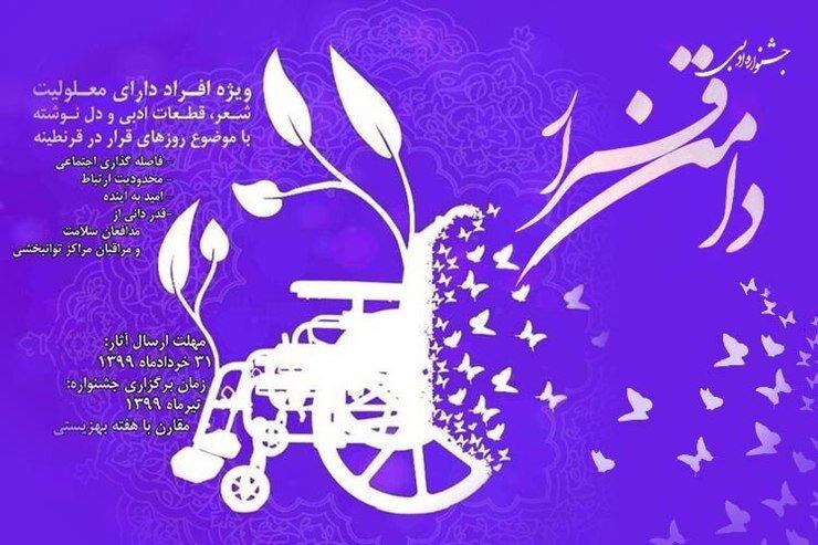 """ببینید   جشنواره ادبی """" دامن قرار """" ویژه افراد دارای معلولیت"""