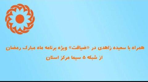 """همراه با سعیده زاهدی در """"ضیافت"""" ویژه برنامه ماه مبارک رمضان از شبکه ۵ سیما مرکز کرمان"""